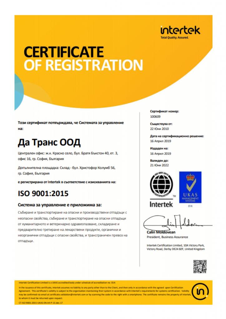 certificat2019